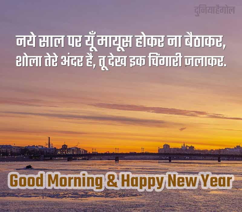 New Year Good Morning Status in Hindi