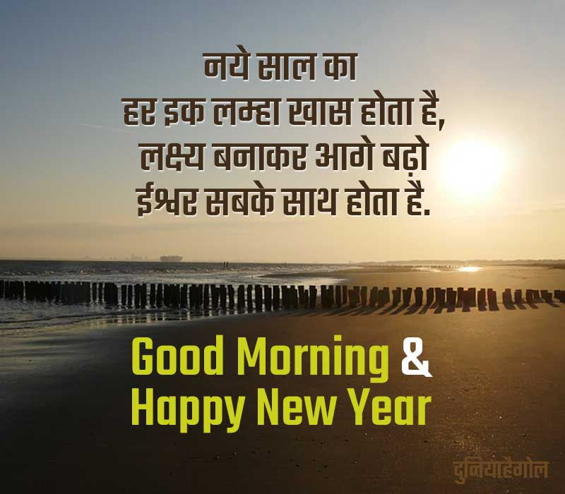 New Year Good Morning Wishes in Hindi