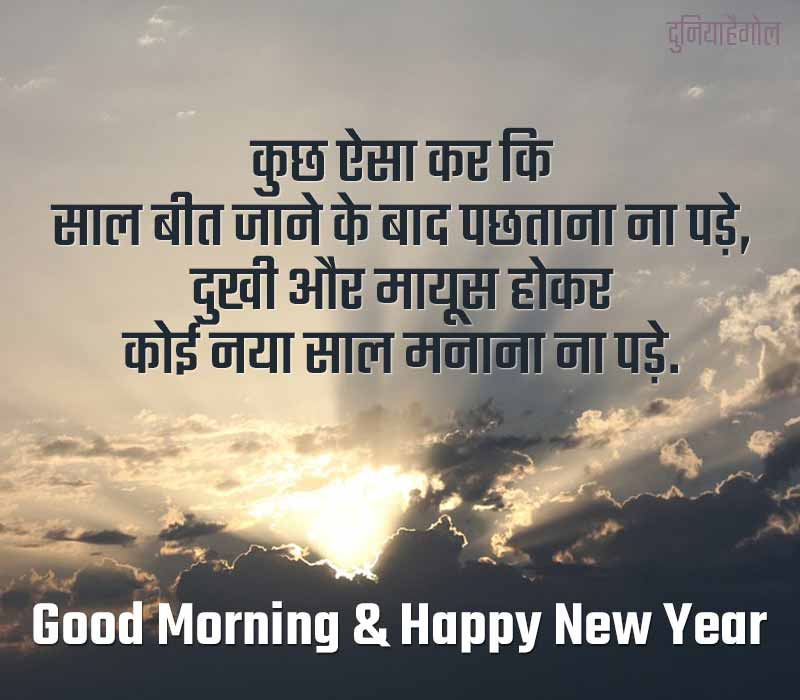 New Year Good Morning Wishes