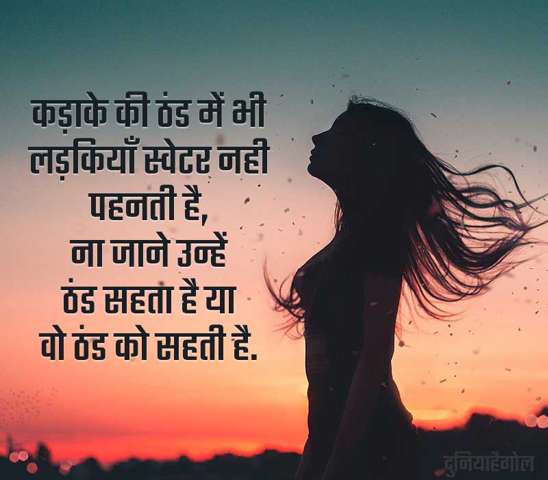 Sweater Shayari in Hindi