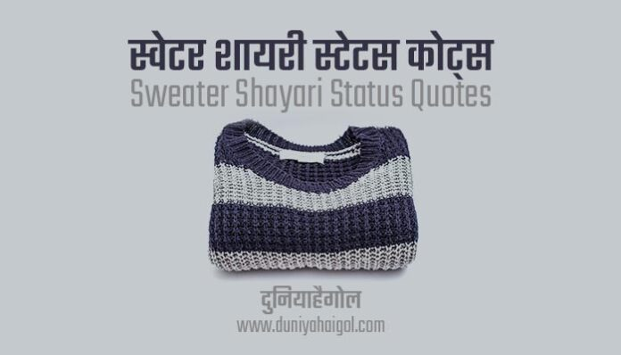 Sweater Shayari Status Quotes in Hindi