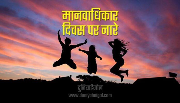 World Human Rights Day Slogan in Hindi