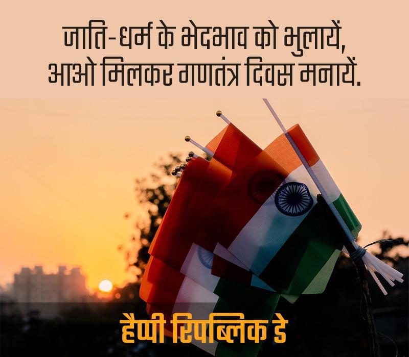 26 January Status in Hindi