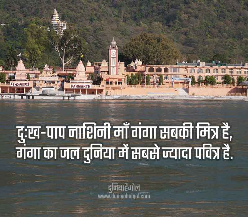 Ganga Maiya Shayari in Hindi