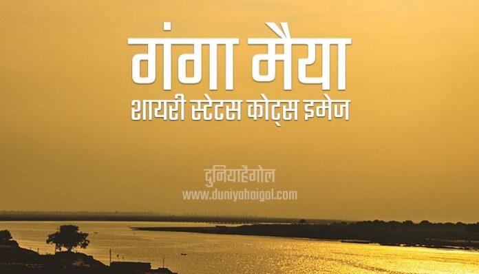 Ganga Maiya Shayari Status Quotes in Hindi