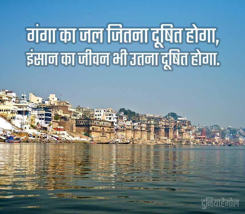 Ganga Maiya Sstatus in Hindi