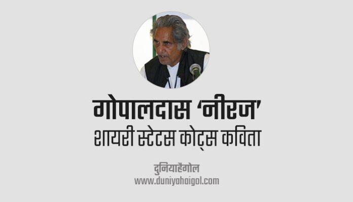 Gopaldas Neeraj Shayari Status Quotes Poem in Hindi