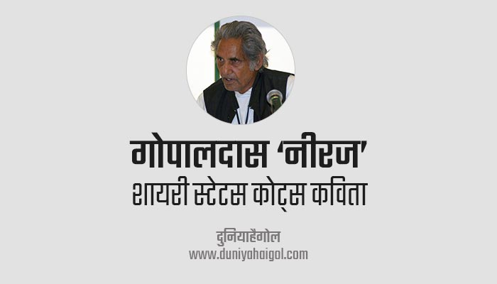 Gopaldas Neeraj Shayari Status Quotes Poem in Hindi | गोपालदास नीरज शायरी