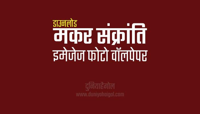 Happy Makar Sankranti Images in Hindi | हैप्पी मकर संक्रांति इमेजेज