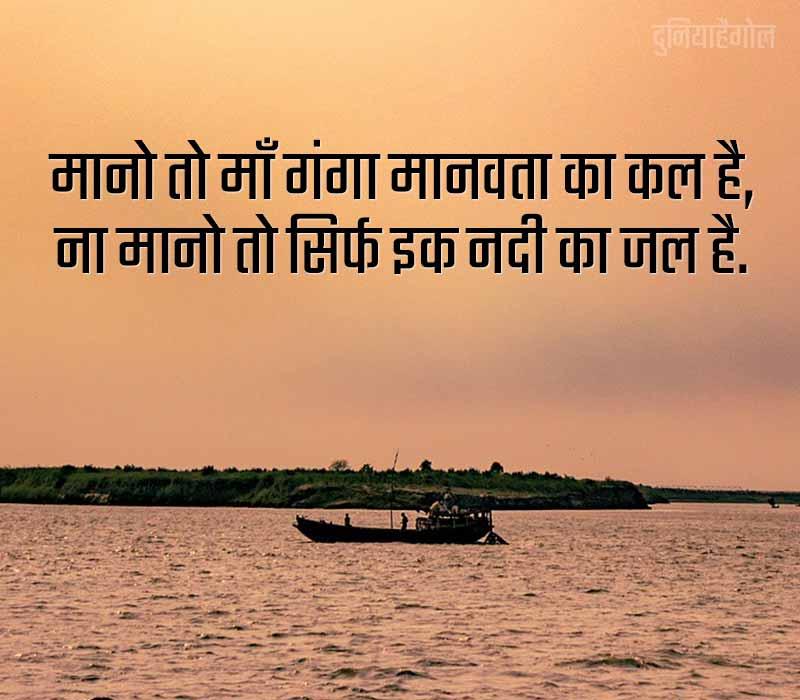 Maa Ganga Shayari
