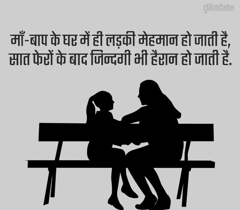 Mayka Status in Hindi