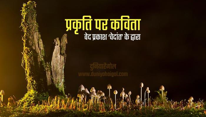 प्रकृति पर कविता   Poem on Nature in Hindi