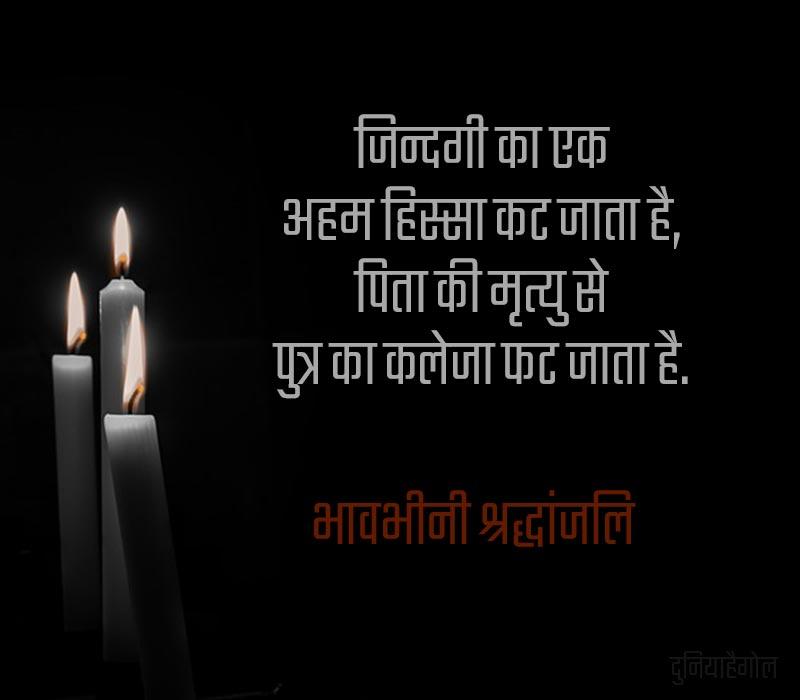 Shradhanjali Shayari for Father