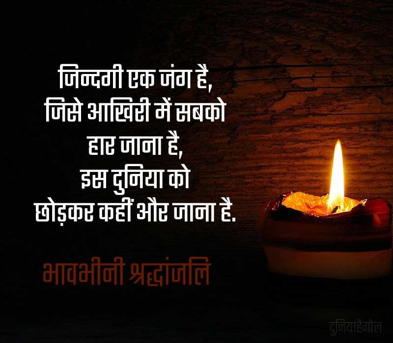 Shradhanjali Status in Hindi
