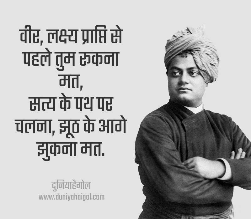 Swami Vivekananda Shayari in Hindi