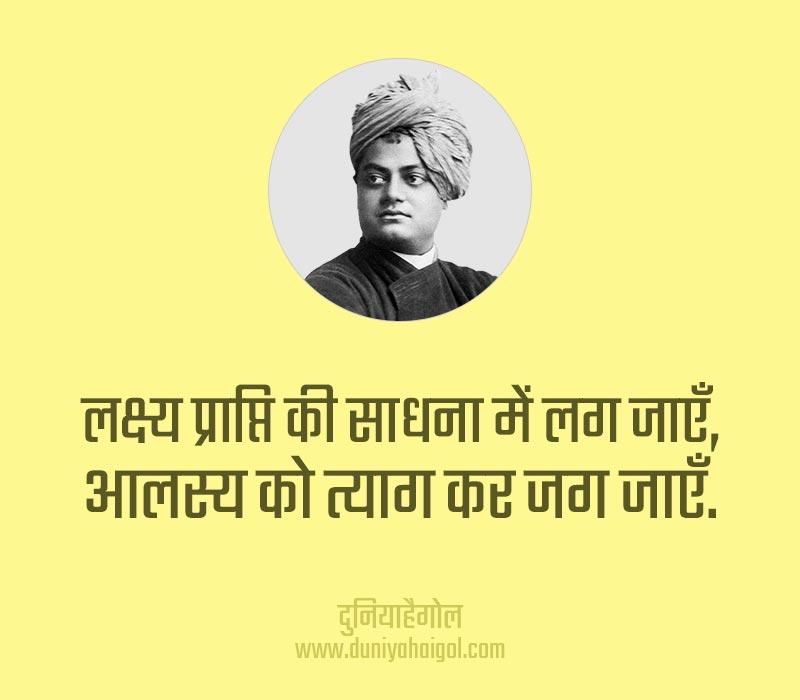 Swami Vivekananda Shayari