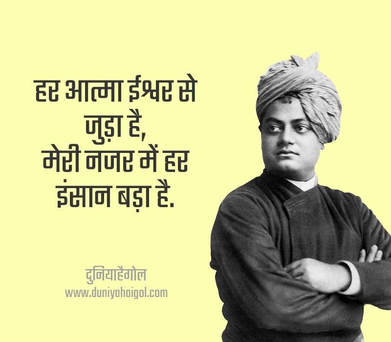 Swami Vivekananda Status in Hindi
