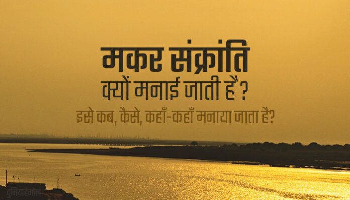 Why Makar Sankranti is Celebrated in Hindi