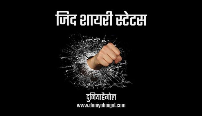 Zid Shayari Status Quotes in Hindi
