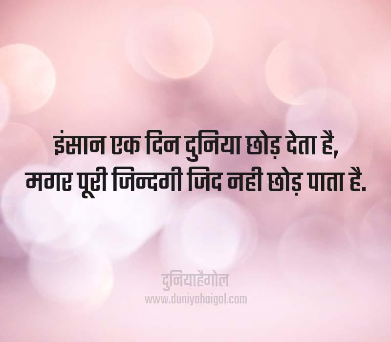 Zid Status in Hindi