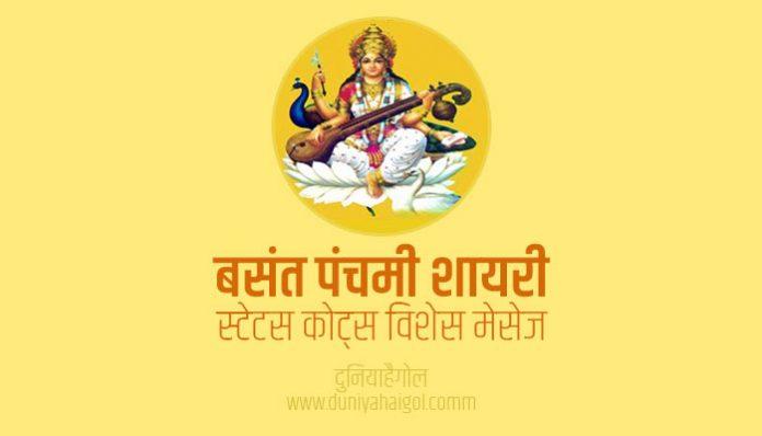 Basant Panchami Shayari Status Quotes Wishes Message in Hindi