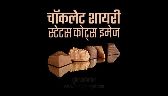 Chocolate Shayari Status Quotes in Hindi   चॉकलेट शायरी स्टेटस कोट्स