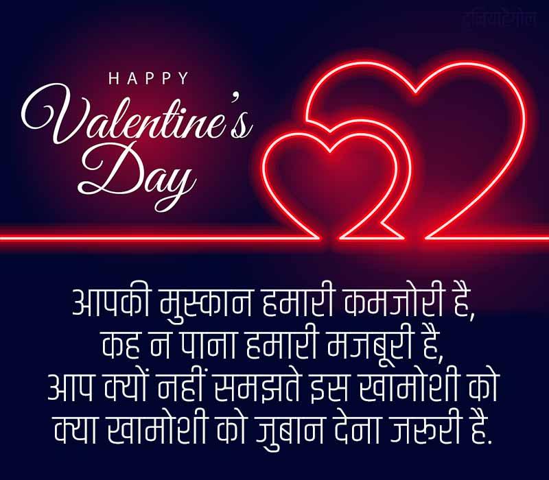 Happy Valentine Day Wishes for Husband in Hindi