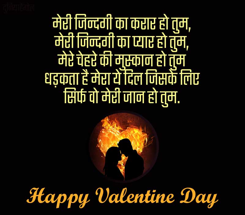 Happy Valentine Day Wishes for Lover in Hindi