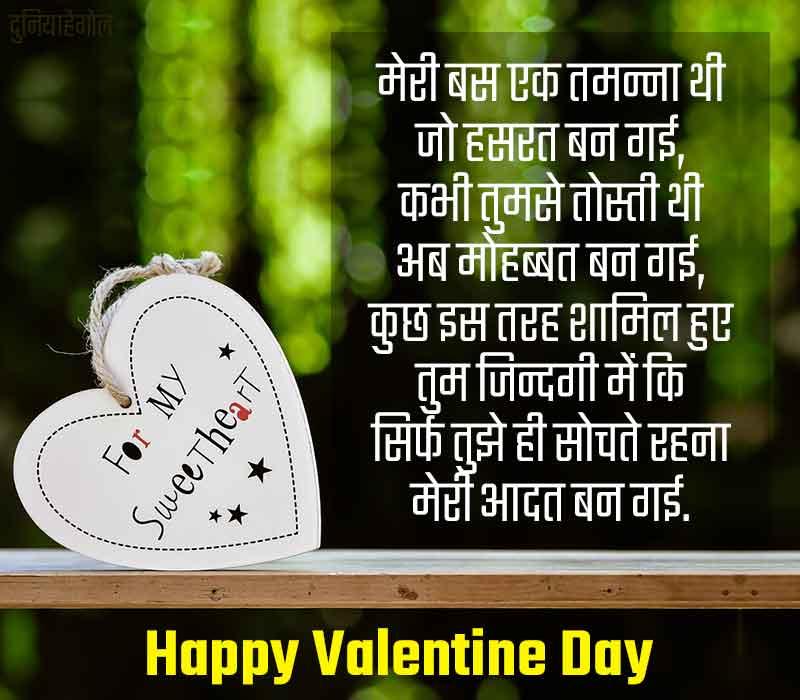 Happy Valentine Day Wishes in Hindi