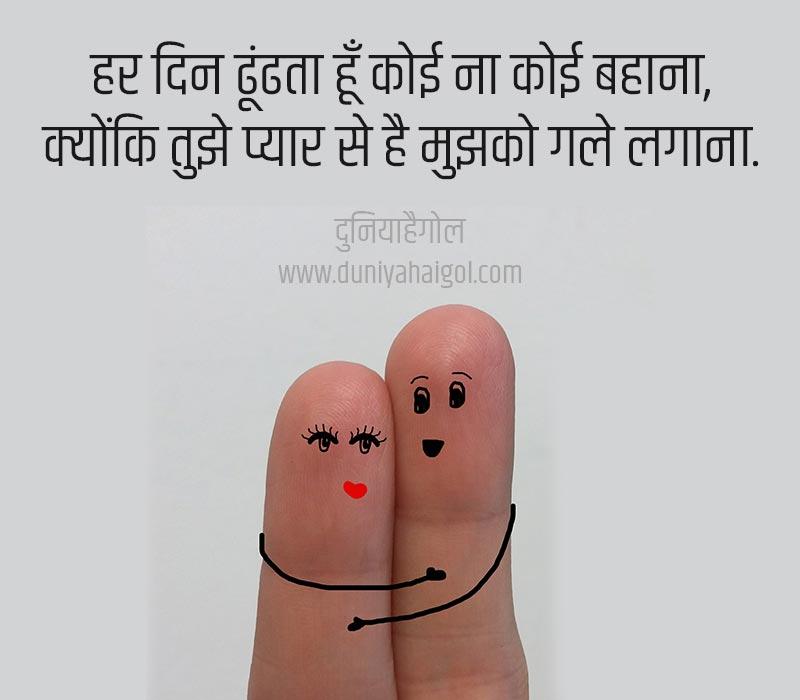 Hug Shayari in Hindi