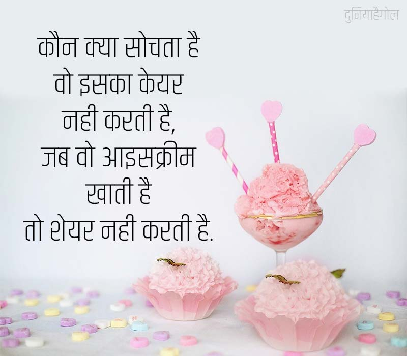 Ice Cream Shayari for Girlfriend