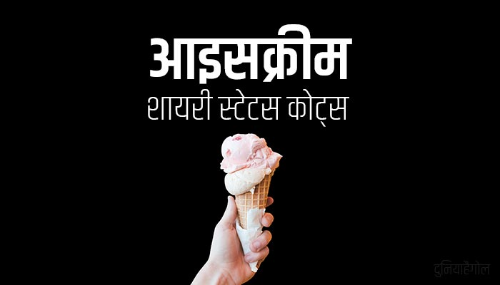 Ice Cream Shayari Status Quotes in Hindi | आइसक्रीम शायरी स्टेटस