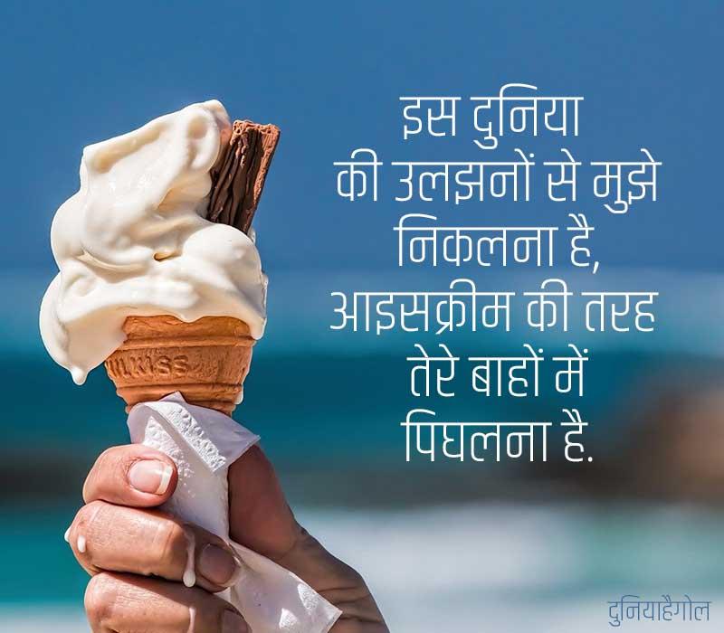 Icecream Shayari