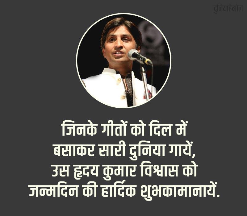 Kumar Vishwas Birthday Message in Hindi
