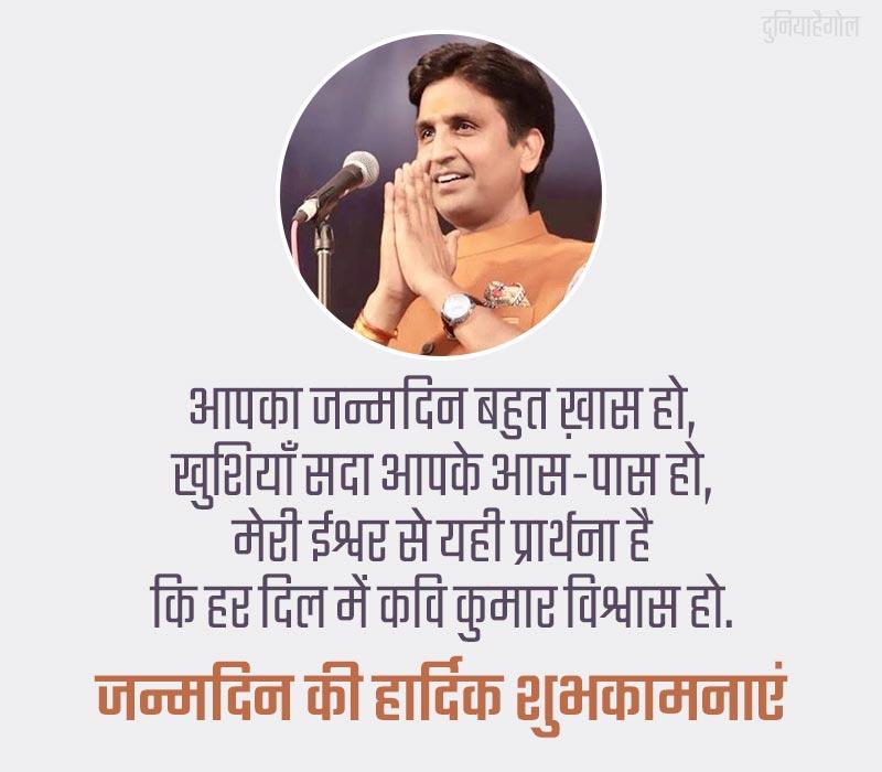 Kumar Vishwas Birthday Shayari in Hindi