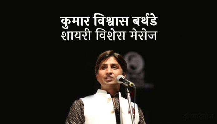 Kumar Vishwas Birthday Shayari Wishes Message in Hindi