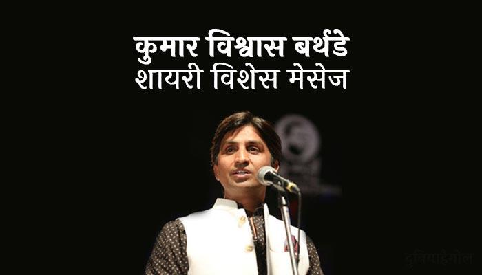 Kumar vishwas shayari www Kumar Vishwas
