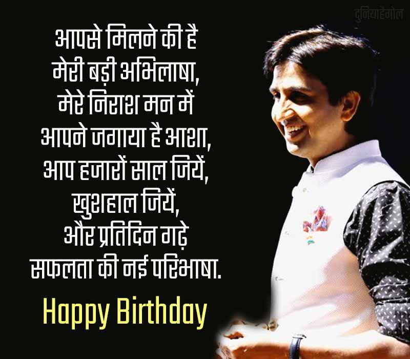 Kumar Vishwas Birthday Shayari