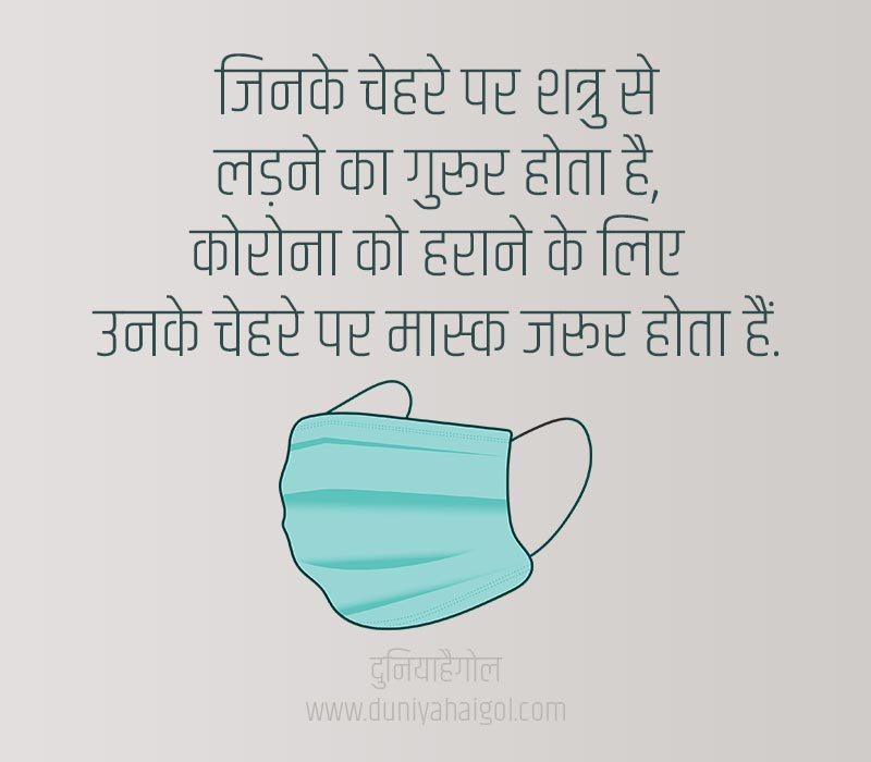 Mask Quotes in Hindi
