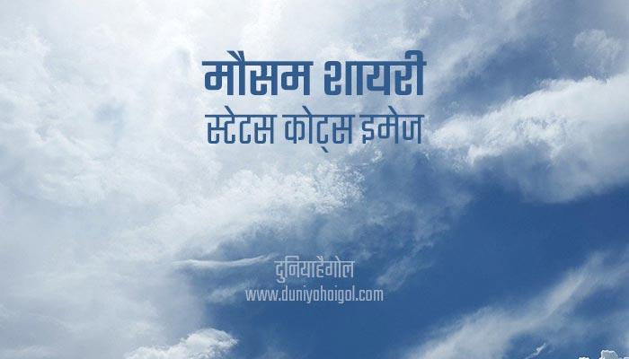 मौसम शायरी स्टेटस कोट्स | Mausam Shayari Status Quotes in Hindi