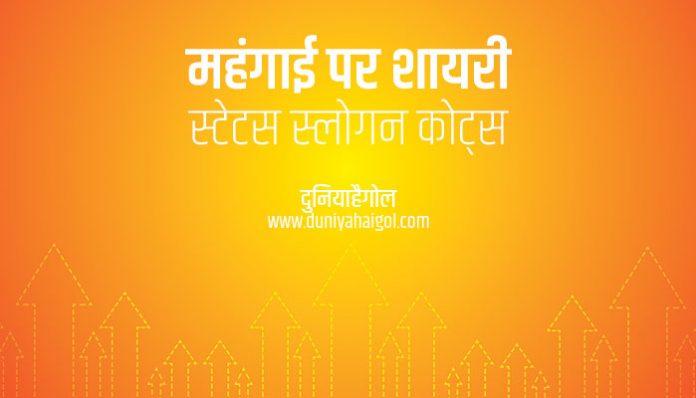 Mehangai Shayari Status Slogan Quotes in Hindi
