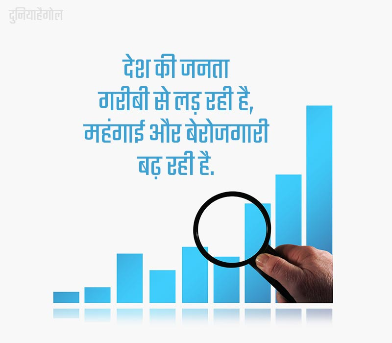 Mehangai Status in Hindi