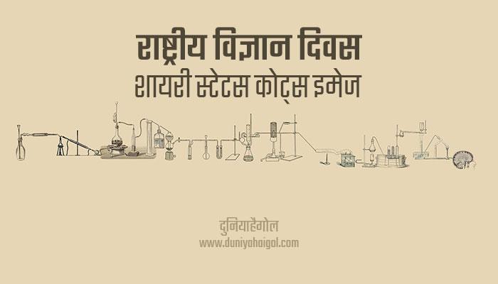 National Science Day Shayari Status Quotes in Hindi   राष्ट्रीय विज्ञान दिवस शायरी स्टेटस कोट्स
