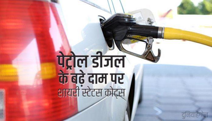 Petrol Diesel Price Hike Shayari Status Quotes in Hindi