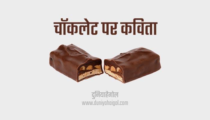 चॉकलेट कविता | Poem on Chocolate in Hindi