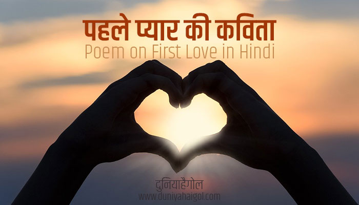 पहले प्यार की कविता | Poem on First Love in Hindi