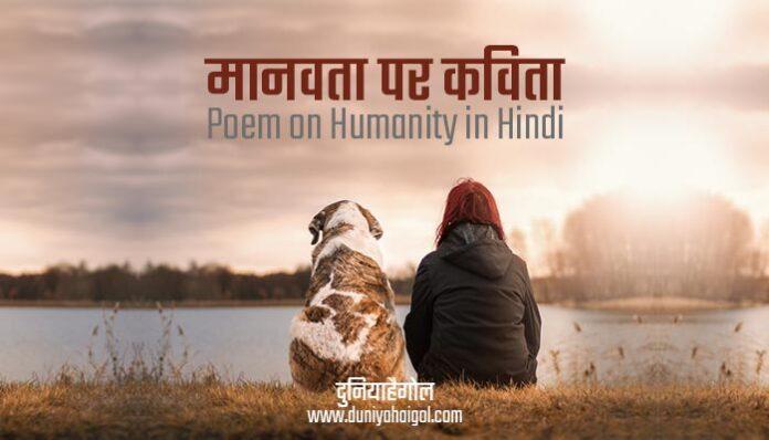 Poem on Humanity in Hindi