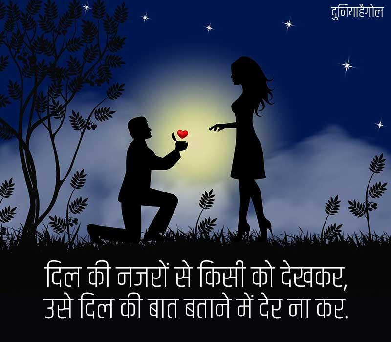 Propose Status in Hindi