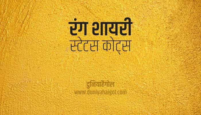 रंग शायरी स्टेटस | Rang Shayari Status Quotes in Hindi