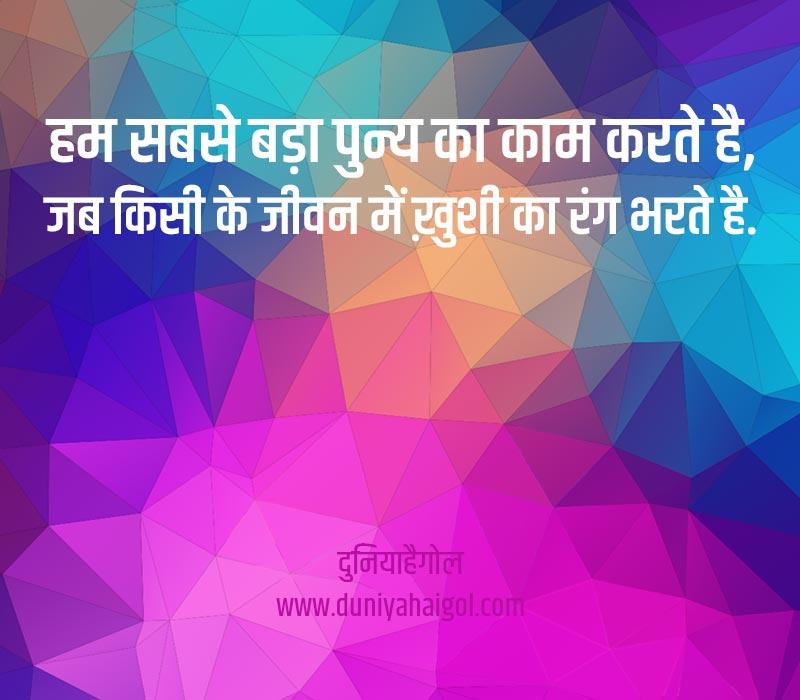 Rang Status in Hindi